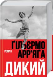 Дикий - фото обкладинки книги