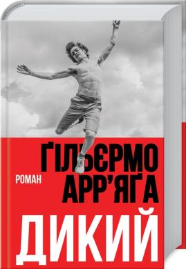 Дикий - фото книги
