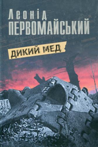 Книга Дикий мед