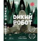 Книга Дикий робот
