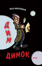 Дим-димок - фото обкладинки книги