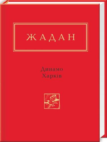 Книга Динамо Харків
