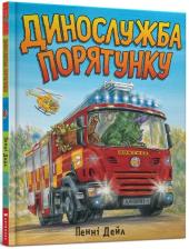 Динослужба порятунку - фото обкладинки книги