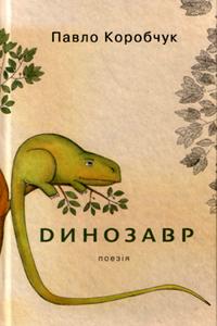 Книга Динозавр
