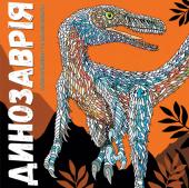 Динозаврiя - фото обкладинки книги