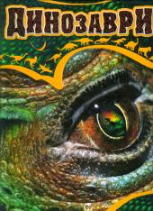 Динозаври - фото обкладинки книги