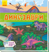 Динозаври. Книжечки-килимки - фото обкладинки книги