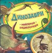 Динозаври. Найперша енциклопедія - фото обкладинки книги