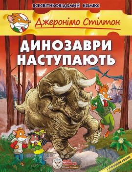 Динозаври наступають. Книга 5 - фото книги
