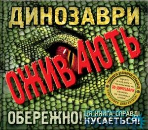 Книга Динозаври оживають