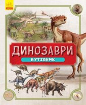 Динозаври. Путівник - фото обкладинки книги