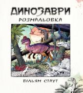 Динозаври. Розмальовка - фото обкладинки книги
