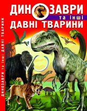 Динозаври та інші давні тварини - фото обкладинки книги