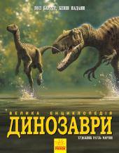 Динозаври. Велика енциклопедія - фото обкладинки книги
