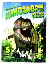 Книга Динозаври. Збери пазл