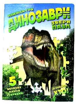 Динозаври. Збери пазл - фото книги
