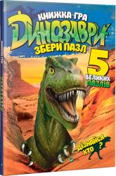 Динозаври. Збери пазл - фото обкладинки книги