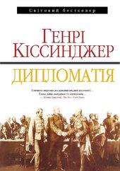 Дипломатія - фото обкладинки книги