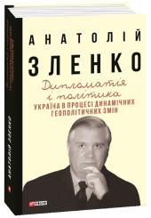 Дипломатія і політика. Україна в процесі динамічних геополітичних змін - фото обкладинки книги