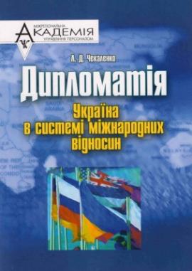 Дипломатія. Україна в системі міжнародних відносин - фото книги