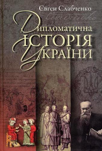 Книга Дипломатична історія України