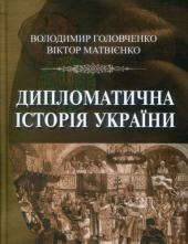 Дипломатична історія України - фото обкладинки книги
