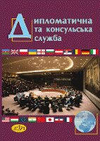 Дипломатична та консульська служба - фото обкладинки книги