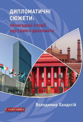 Дипломатичні сюжети: Невигадані історії кар'єрного дипломата - фото книги