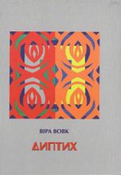 Диптих - фото обкладинки книги