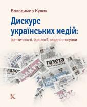 Дискурс українських медій: ідентичності, ідеології, владні стосунки - фото обкладинки книги