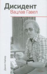 Дисидент. Вацлав Гавел - фото обкладинки книги