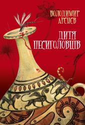 Дитя Песиголовців - фото обкладинки книги