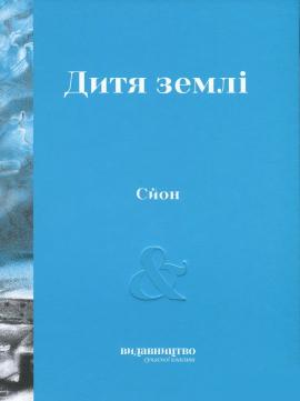 Дитя Землі - фото книги