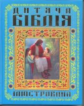 Дитяча Біблія ілюстрована - фото обкладинки книги