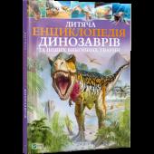 Дитяча енциклопедія динозаврів та інших викопних тварин - фото обкладинки книги