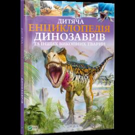 Дитяча енциклопедія динозаврів та інших викопних тварин - фото книги