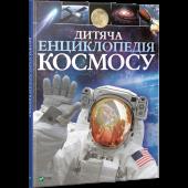 Дитяча енциклопедія космосу - фото обкладинки книги