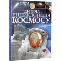 Книга Дитяча енциклопедія космосу