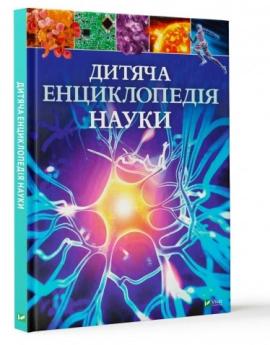 Дитяча енциклопедія науки - фото книги