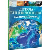 Дитяча енциклопедія планети Земля - фото обкладинки книги