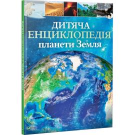 Дитяча енциклопедія планети Земля - фото книги