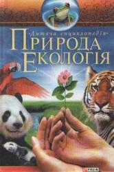 Дитяча енциклопедія. Природа. Екологія - фото обкладинки книги