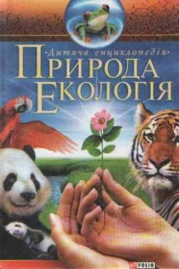 Дитяча енциклопедія. Природа. Екологія - фото книги