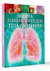 Дитяча енциклопедія тіла людини - фото обкладинки книги