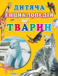 Книга Дитяча енциклопедія тварин