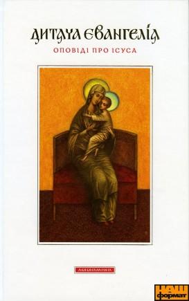 Книга Дитяча Євангелія