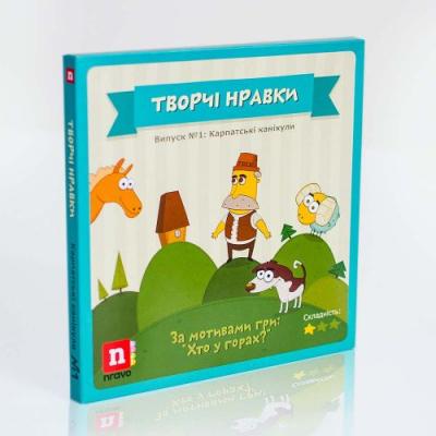 """Книга Дитяча настільна гра """"Творчі нравки"""" Випуск №1: Карпатські канікули"""
