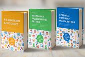 Комплект книг Дитяча психологія