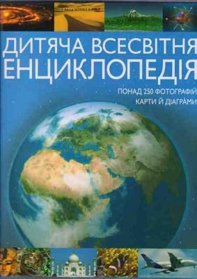 Книга Дитяча всесвітня енциклопедія