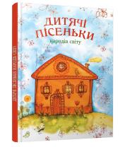 Дитячі пісеньки народів світу - фото обкладинки книги